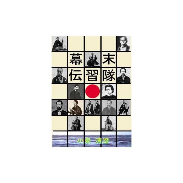 幕末伝習隊 (小泉清澄・著)A5/338頁|taiyoshobo