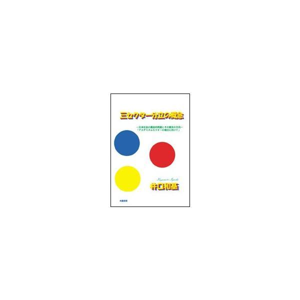 三セクター分立の概念 (井口和基・著)A5/88頁|taiyoshobo