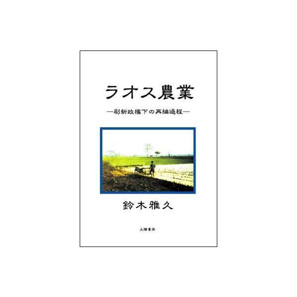 ラオス農業 (鈴木雅久・著)A5/114頁 taiyoshobo