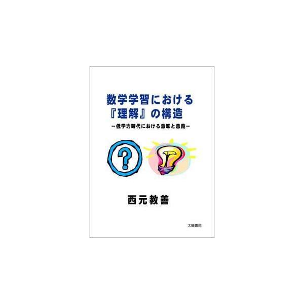 数学学習における「理解」の構造 (西元教善・著)A5/161頁|taiyoshobo
