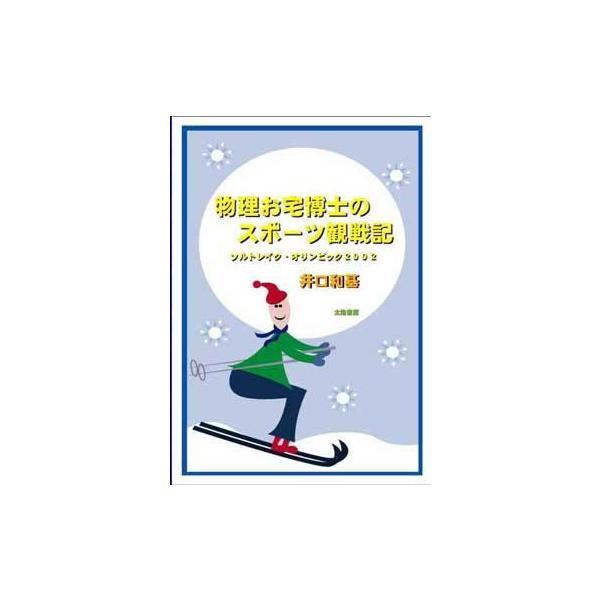 物理お宅博士のスポーツ観戦紀・ソルトレイクオリンピック2002 (井口和基・著)A5/150頁|taiyoshobo