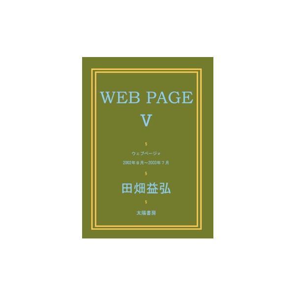 WEB PAGE V (田畑益弘・著)B6/226頁|taiyoshobo