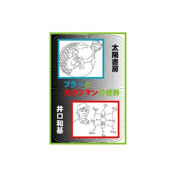 フラーとカウフマンの世界 (井口和基・著)A5/246頁|taiyoshobo