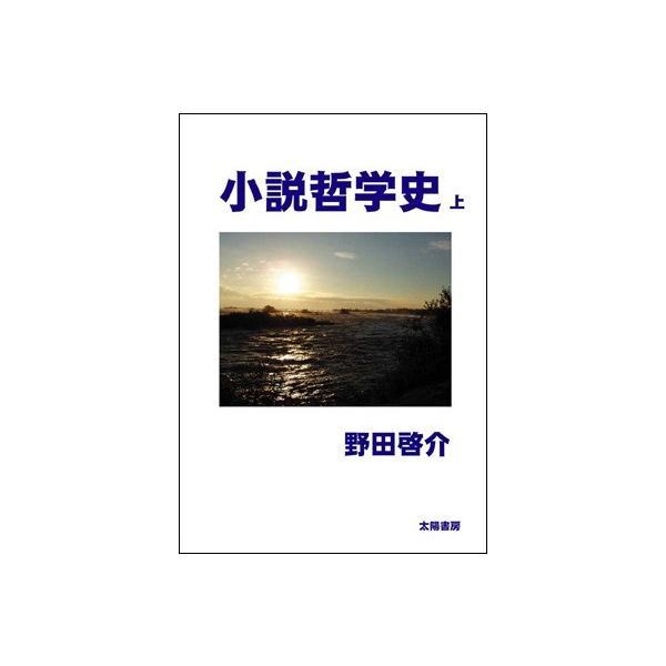 小説哲学史(上) (野田啓介・著)A5/266頁|taiyoshobo
