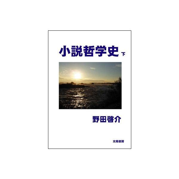 小説哲学史(下) (野田啓介・著)A5/272頁 taiyoshobo