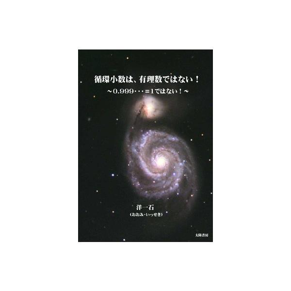循環小数は、有理数ではない!(洋一石・著)A5/132頁 taiyoshobo