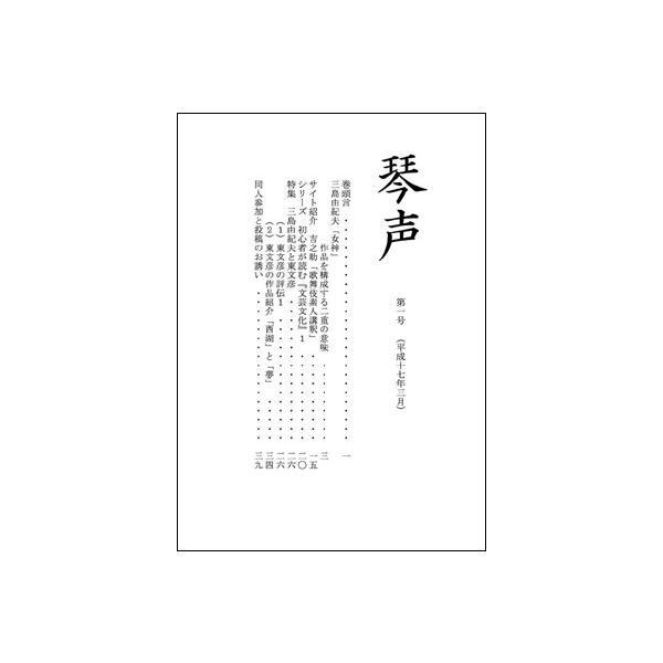 琴声・第一号(阿部誠・編)A5/40頁 taiyoshobo