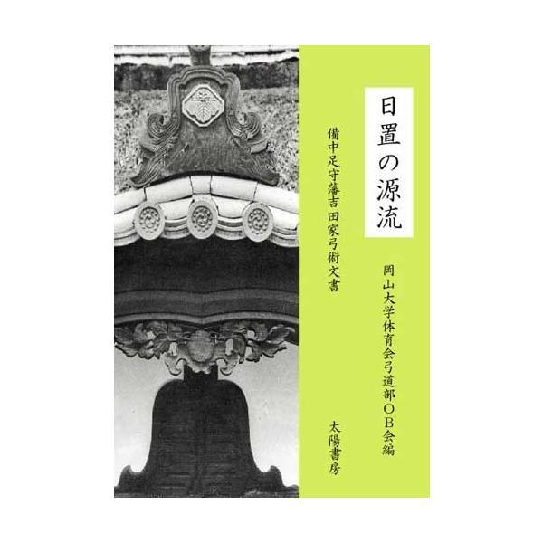 日置の源流 (岡山大学弓道部OB会・編)A5/446頁|taiyoshobo