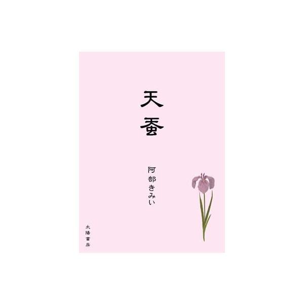 天蚕(阿部きみい・著)A5/80頁|taiyoshobo