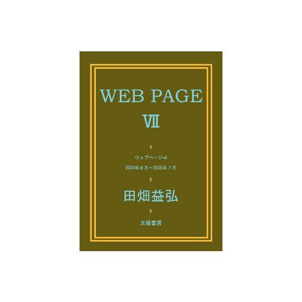 WEB PAGE VII (田畑益弘・著)B6/184頁|taiyoshobo