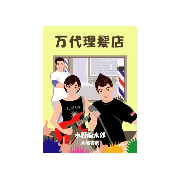 万代理髪店(水野龍太郎・著)B6/186頁|taiyoshobo