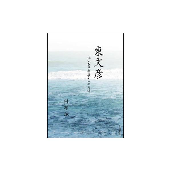 東文彦(阿部誠・著)A5/200頁|taiyoshobo