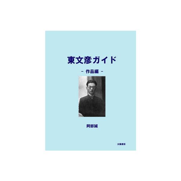 東文彦ガイド・作品編(阿部誠・著)A5/192頁|taiyoshobo