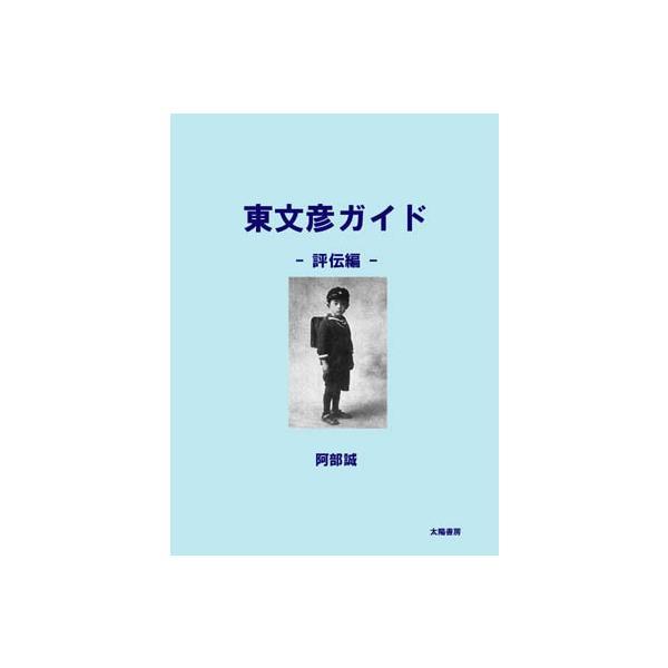東文彦ガイド・評伝編(阿部誠・著)A5/190頁|taiyoshobo