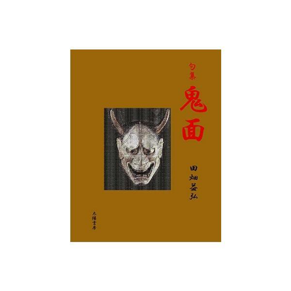鬼面(田畑益弘・著)B6/218頁|taiyoshobo
