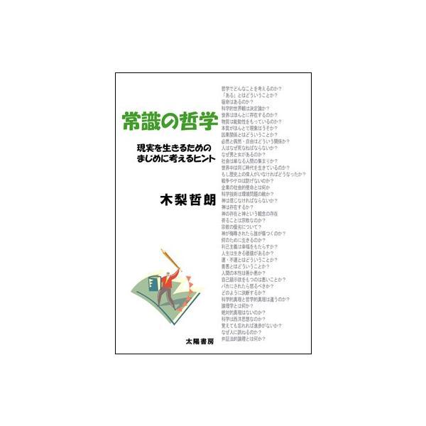 常識の哲学 (木梨哲朗・著)四六判/184頁|taiyoshobo