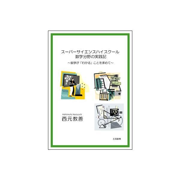 スーパーサイエンスハイスクール 数学分野の実践記(西元教善・著)A5/194頁|taiyoshobo