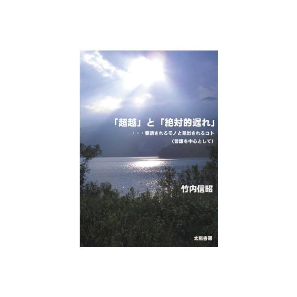 「超越」と「絶対的遅れ」(竹内信昭・著)B6/222頁|taiyoshobo