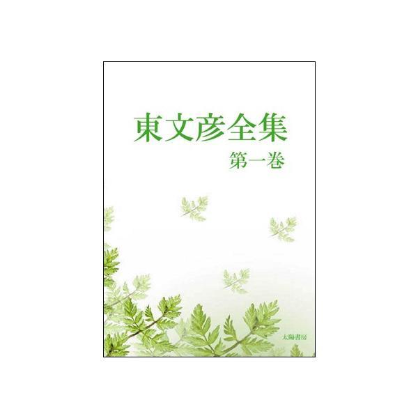 東文彦全集・第一巻(東文彦・著、阿部誠・編)A5/358頁|taiyoshobo