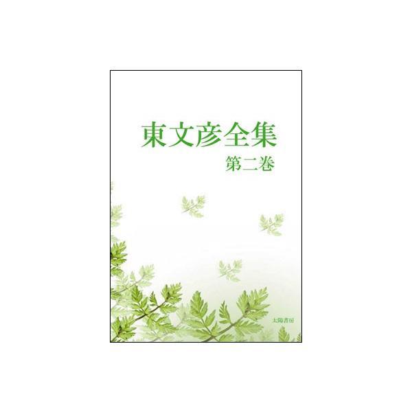 東文彦全集・第二巻(東文彦・著、阿部誠・編)A5/262頁|taiyoshobo