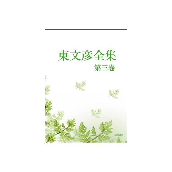 東文彦全集・第三巻(東文彦・著、阿部誠・編)A5/172頁|taiyoshobo