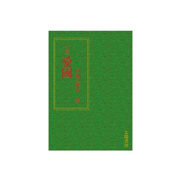 愛國(田畑益弘・著)B6/204頁|taiyoshobo