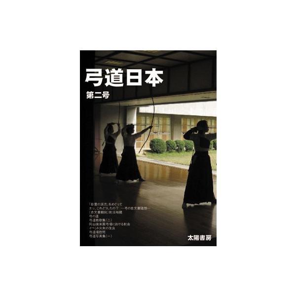 弓道日本・第2号(弓道日本編集委員会・編)A5/106頁|taiyoshobo