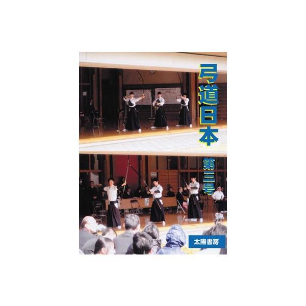 弓道日本・第3号(弓道日本編集委員会・編)A5/108頁 taiyoshobo