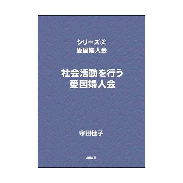 愛国婦人会(2) (守田佳子・著)A5/312頁|taiyoshobo