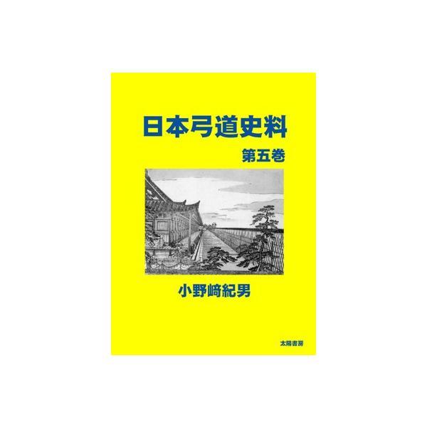 日本弓道史料・第五巻(小野崎紀男・著)A5/298頁|taiyoshobo