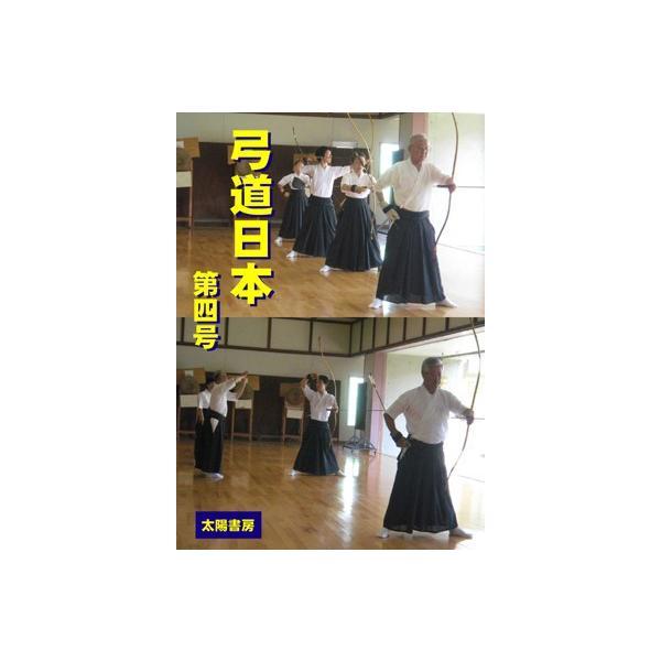 弓道日本・第4号(弓道日本編集委員会・編)A5/98頁|taiyoshobo