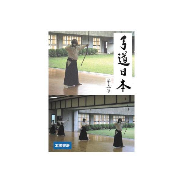 弓道日本・第5号(弓道日本編集委員会・編)A5/81頁|taiyoshobo