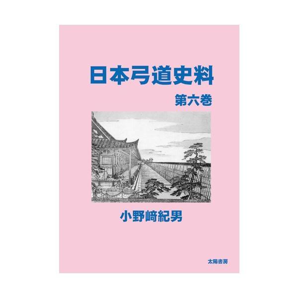 日本弓道史料・第六巻(小野崎紀男・著)A5/280頁|taiyoshobo