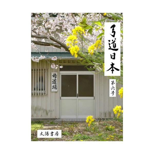 弓道日本・第6号(弓道日本編集委員会・編)A5/105頁|taiyoshobo