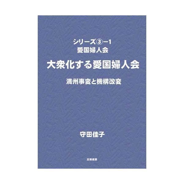 愛国婦人会(3−1) (守田佳子・著)A5/191頁|taiyoshobo