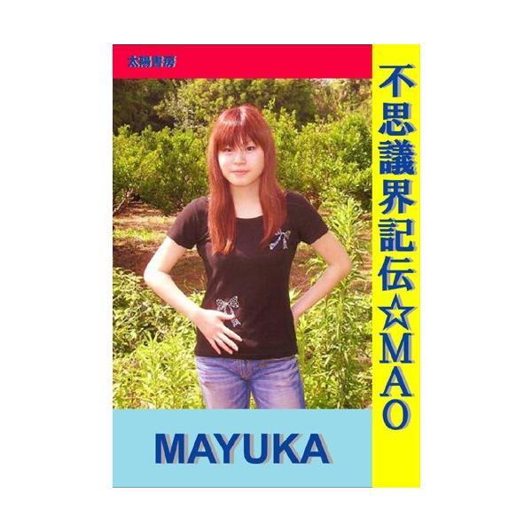 不思議界記伝☆MAO(MAYUKA・著)B6/144頁|taiyoshobo