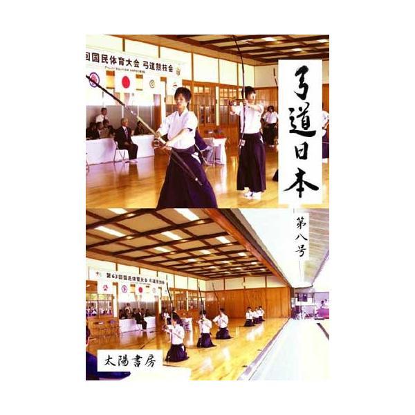 弓道日本・第8号(弓道日本編集委員会・編)A5/90頁|taiyoshobo