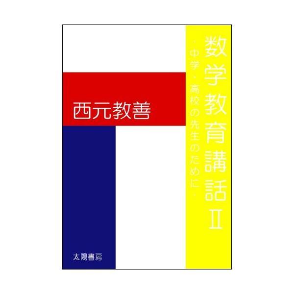 数学教育講話II (西元教善・著)A5/220頁|taiyoshobo