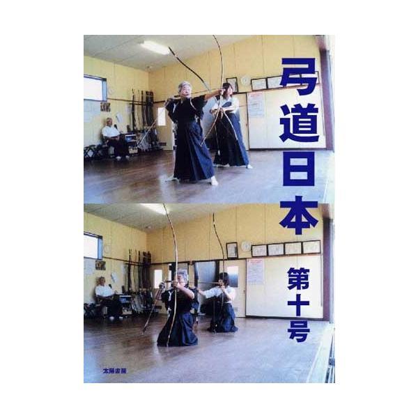 弓道日本・第10号(弓道日本編集委員会・編)A5/98頁|taiyoshobo