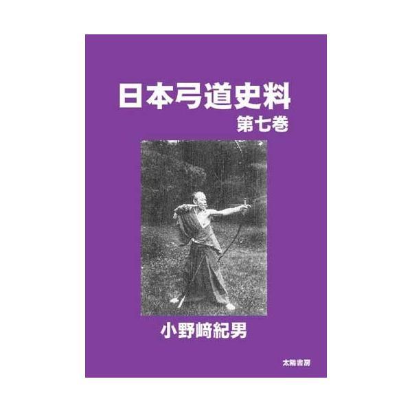 日本弓道史料・第七巻(小野崎紀男・著)A5/321頁|taiyoshobo