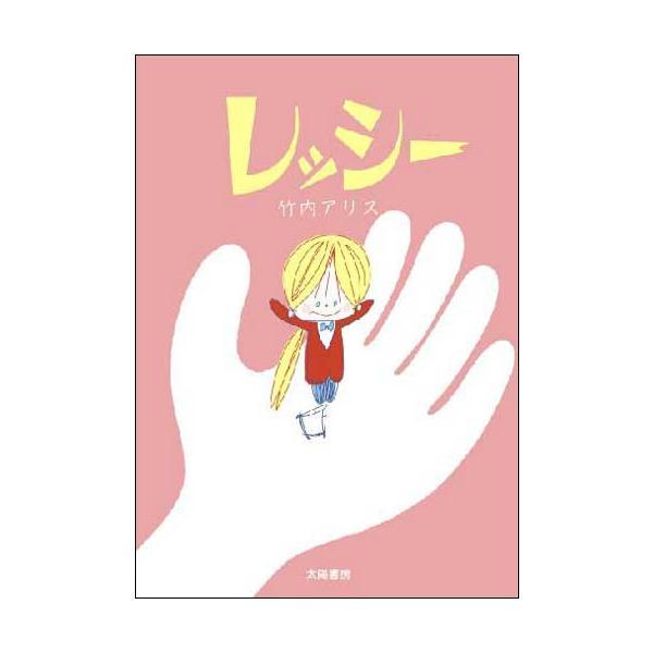 レッシー(竹内アリス・著)B6/218頁|taiyoshobo