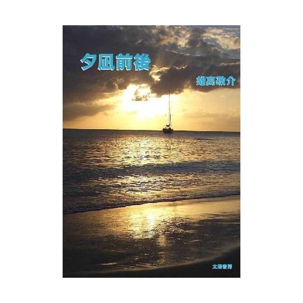 夕凪前後(雄高敬介・著)B6/92頁|taiyoshobo