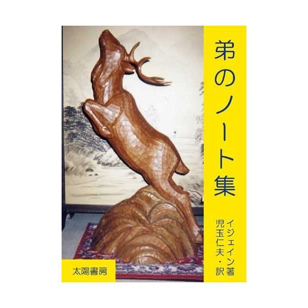 弟のノート集(イジェイン・著、児玉仁夫・訳)A5/305頁|taiyoshobo