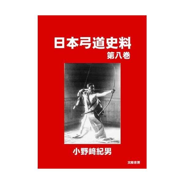 日本弓道史料・第八巻(小野崎紀男・著)A5/317頁|taiyoshobo