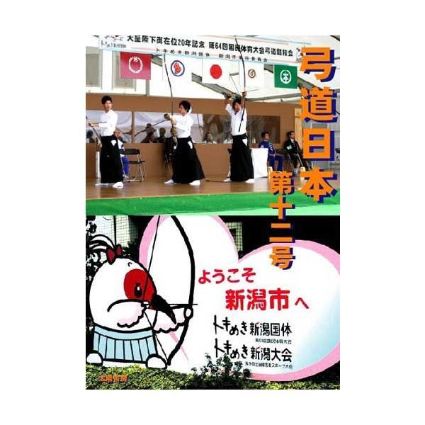 弓道日本・第12号(弓道日本編集委員会・編)A5/105頁|taiyoshobo