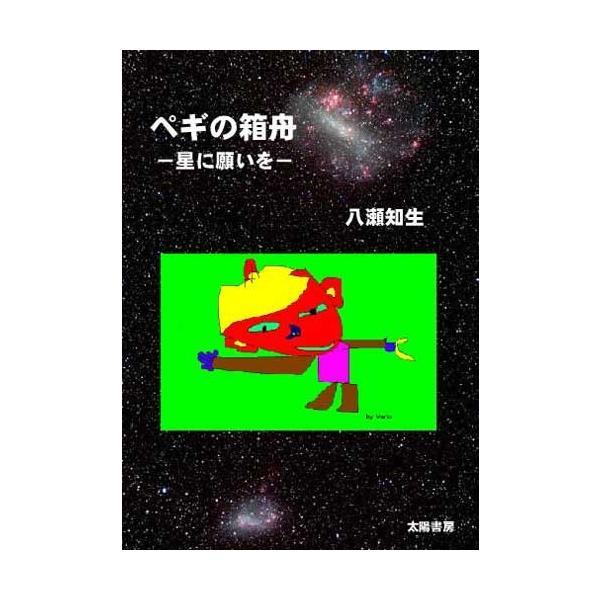 ペギの箱舟(八瀬知生・著)B6/196頁|taiyoshobo