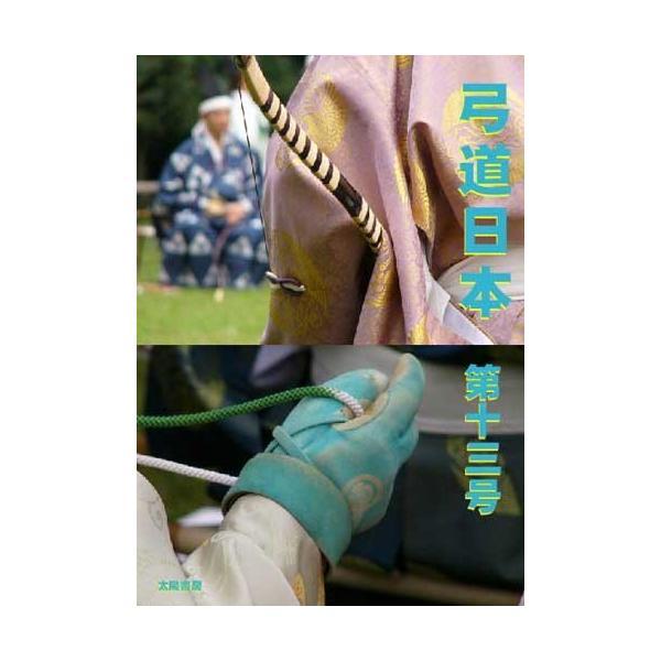 弓道日本・第13号(弓道日本編集委員会・編)A5/92頁|taiyoshobo
