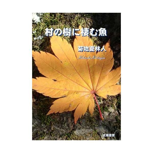 村の樹に棲む魚(菊地夏林人・著)B6/184頁|taiyoshobo