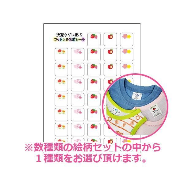 ゆにねーむ 洗濯タグに貼るコットンお名前シール 1シート(38枚)