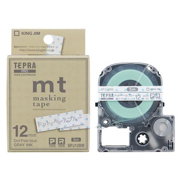 テプラ PROテープカートリッジ マスキングテープ「mt」ラベル 12mm幅 ドット・ペールブルー/グレー文字